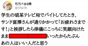 【クイズ】サンド富澤さん、テレビのイメージ通りすぎてほっこりしたww