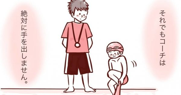 「見守ること」も子育てだと気づいた、息子の習い事での一幕にほっこり☺️