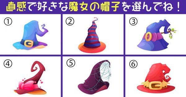 【心理テスト】あなたの「隠し事」の多さを魔女の帽子が調べます