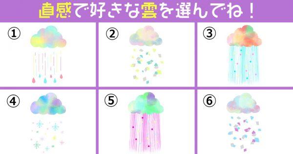 【心理テスト】あなたの「面倒くさくて仕方がないこと」は? 6つの雲が示します…