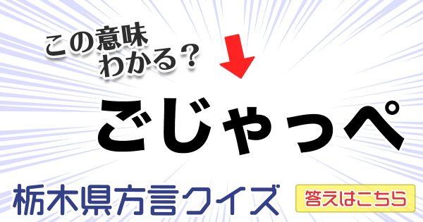 【栃木県方言クイズ】全10問!「ごじゃっペ」「てばたき」あなたはこの意味わかる?