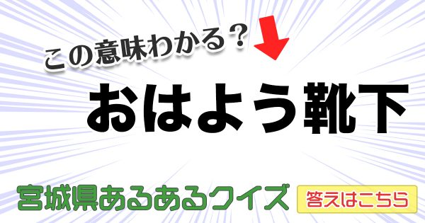 """宮城県民なら""""ころっと""""正解できる!【宮城県あるあるクイズ】全10問"""