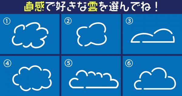 【心理テスト】あなたは何に「モヤモヤ」を感じてる? 6つの雲でピンとくるのは…