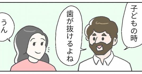 フランス人「乳歯が抜けたら○○が貰えるよ!」→慣習の違いにびっくり😲