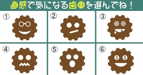 歯車 顔 大人 変化 心理テスト