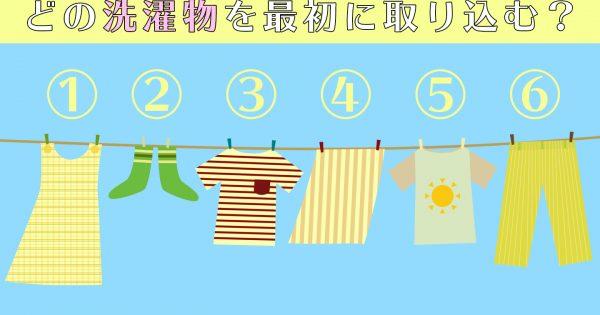 【心理テスト】あなたの「気分屋」度を暴く! 洗濯物テスト