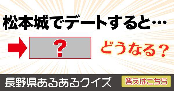 長野県民なら分かって当前ずら?「長野県あるあるクイズ」全10問