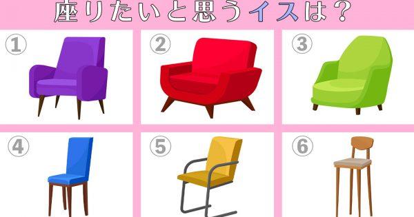 【心理テスト】あなたが座りたいイスで、性格を2択に分類します!