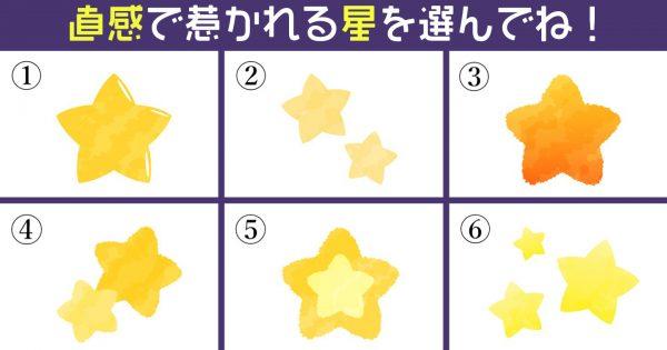 【心理テスト】選んだ星は、あなたの中に光る「隠れた才能」を表します