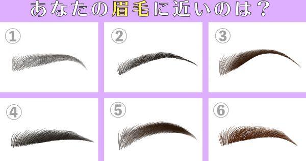 【心理テスト】あなたの「コミュ力」お化け度は何%? 眉毛の形で診断します