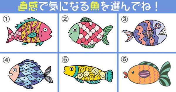 【心理テスト】魚で診断!あなたは「テンション安定型?ジェットコースター型?」