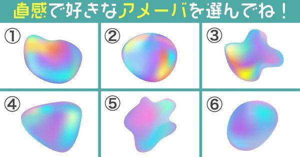 【心理テスト】直感で選んだアメーバが表す、あなたの「7つの性格」