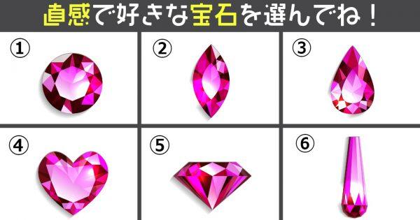 【心理テスト】選んだ宝石の形でわかる。あなたの「天才さ」と「秀才さ」の比率