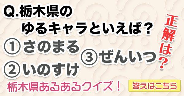 栃木県民ならみんな知ってる?【栃木あるあるクイズ】全10問