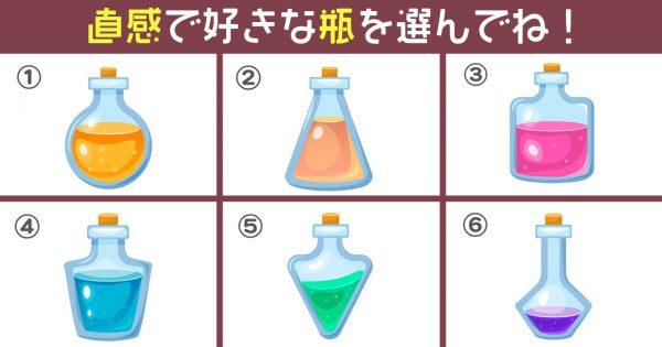 瓶 ため息 心理テスト