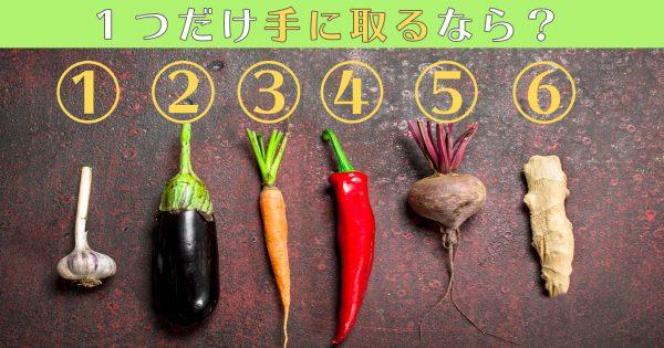 【心理テスト】あなたの「手際の良さ」を診断!料理で手に取る野菜はどれ?