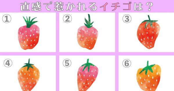 【心理テスト】イチゴを選ぶと、あなたの「お金大好き度」がわかっちゃう
