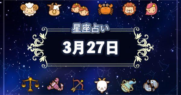 【3/27】今日の運勢がわかる!カンタン12星座占い