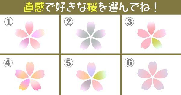 【心理テスト】桜が導く、あなたの「性格」の6つのポイント