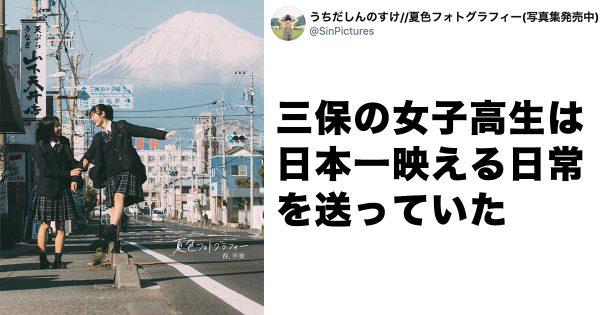 【19万いいね】富士山と女子高生の「日常」を切り取った1枚がエモい…