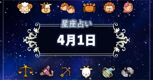 【4/1】今日の運勢がわかる!カンタン12星座占い