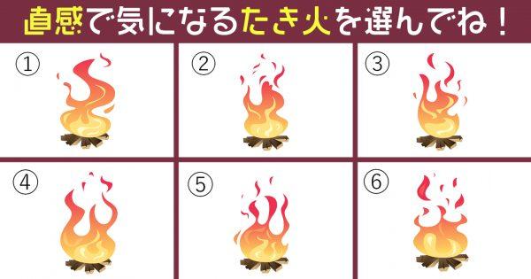 【心理テスト】炎の形が表す、あなたの「人付き合いスキルの高さ」