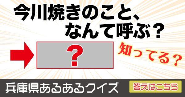 【兵庫県あるあるクイズ】県民以外には激ムズな 全10問!あなたは正解できる…?
