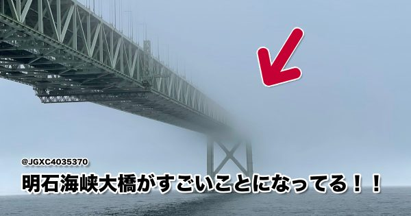 明石海峡に「異世界への入り口」!?自然が起こしたミラクルアート 8選