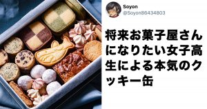 【12万人が絶賛】お菓子屋さんを目指す女子高生の「クッキー缶」がもはやプロレベル