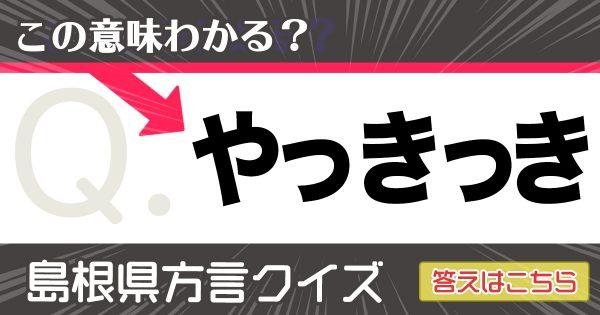 島根県の「方言クイズ」!県民以外には、ちょっと難しすぎるかも…【全10問】