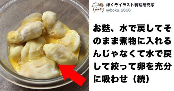 【簡単】煮物の「お麩」がプルプルになる裏ワザレシピがスゴイ!