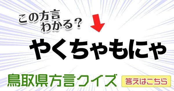 鳥取県の方言クイズ!全問わからないと「しびがわりー」【全10問】