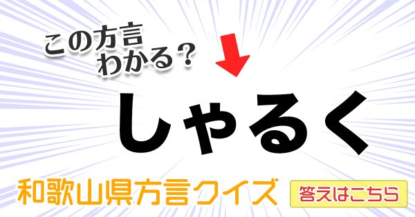 和歌山県民なら全問正解できるはず!和歌山県方言クイズ!【全10問】