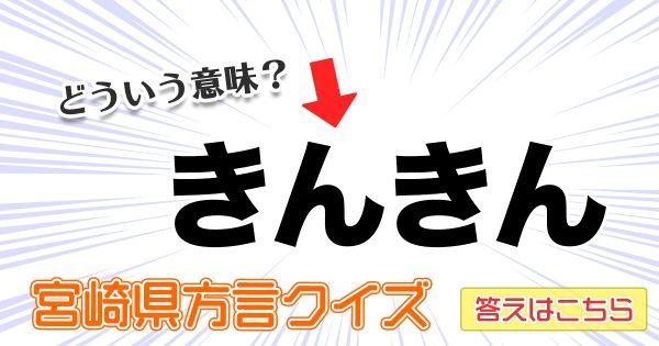 宮崎県民は「どげんかせんといかん」は言いません。【宮崎県方言クイズ 全10問】