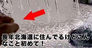 北海道の新たな名物!?「寒さのあまりグーパンで割れる窓」に衝撃