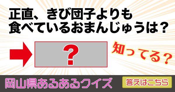 岡山県民ならぼっけえ簡単!『岡山県あるあるクイズ』全10問
