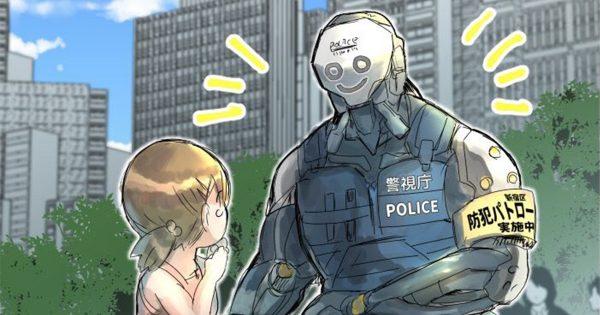 「こじらせ女子」と「ロボット警官」の関係にムズキュン💕