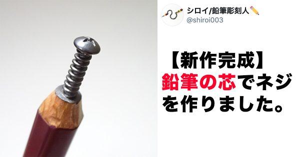 【9万人が驚愕】わずか4mmの芸術「鉛筆彫刻」がヤバいw