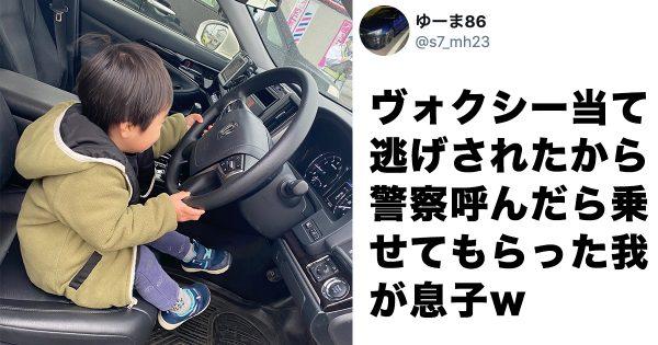 【8万人が拍手!】子どもの憧れるパトカーに…警察官の「神対応」にほっこり