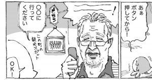 異国で出会った老人の「紳士すぎた翻訳機の使い方」
