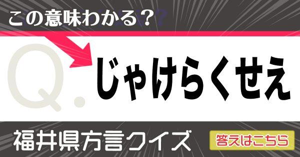 福井県民なら「わやくそ余裕」な方言クイズ!【全10問】