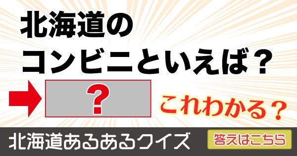 【北海道あるあるクイズ】北海道民ならなまら簡単なクイズ 全10問