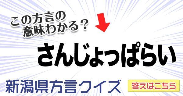 【全10問】新潟県方言クイズ!県民なら余裕で正解できるはず