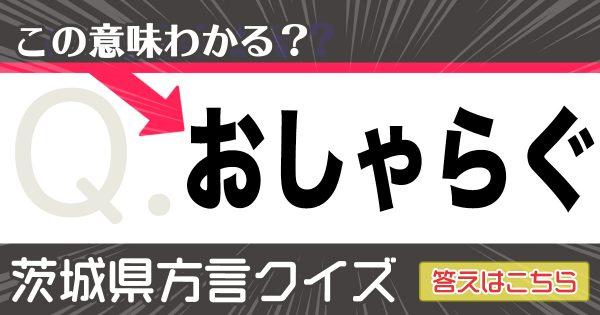 茨城県の方言クイズ 全10問!初見殺しが多すぎる!?
