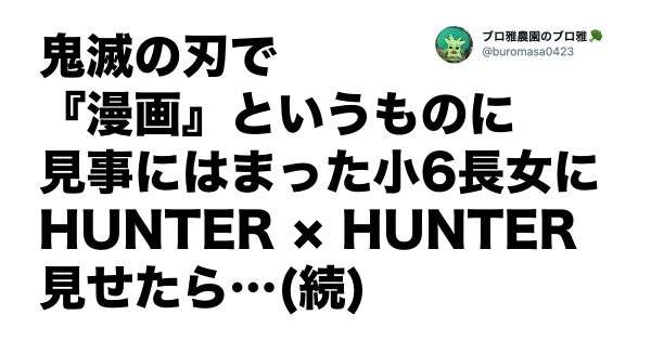 再開求む!漫画『HUNTER×HUNTER』の長期休載の影響が深刻すぎたw 8選