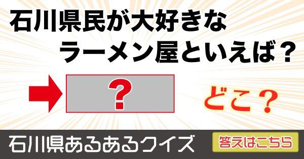 石川県民なら「たっだ簡単」!石川県あるあるクイズ【全10問】