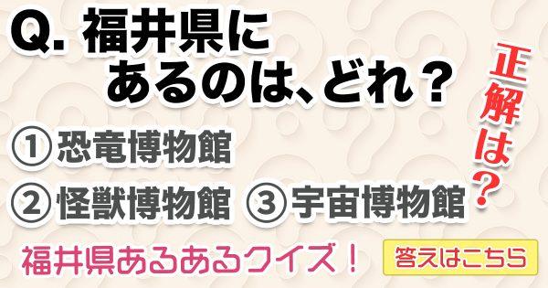 他県民にはちょっこし難しい「福井県あるあるクイズ」何問正解できる?【全10問】