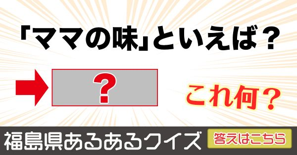 他県民にはちょぺっと難しい【福島県あるあるクイズ】全10問!