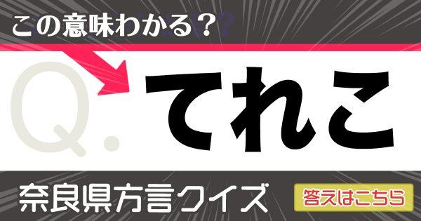 奈良県民なら「ぼっこ簡単」な【奈良県方言クイズ】全10問