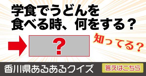 「うどん県」でおなじみ!香川県のあるある、どこまで知ってる?【クイズ 全10問】